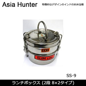 Asia Hunter アジアハンター お弁当箱 ランチボックス (2段 8×2タイプ) SS-9 【雑貨】アジアン エスニック アジア インド 食品|highball