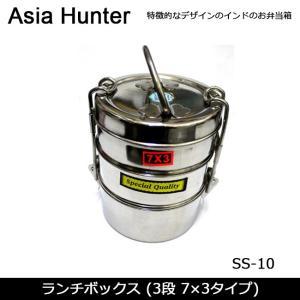 Asia Hunter アジアハンター お弁当箱 ランチボックス (3段 7×3タイプ) SS-10 【雑貨】アジアン エスニック アジア インド 食品|highball