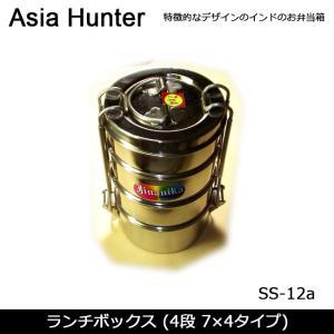 Asia Hunter アジアハンター お弁当箱 ランチボックス (4段 7×4タイプ) SS-12a 【雑貨】アジアン エスニック アジア インド 食品|highball