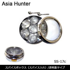 Asia Hunter アジアハンター スパイス入れ スパイスボックス(スパイス入れ)/透明蓋タイプ SS-17c 【雑貨】アジアン エスニック アジア インド 食品|highball