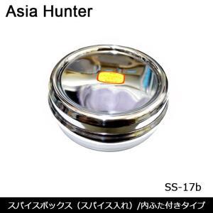 Asia Hunter アジアハンター スパイス入れ スパイスボックス(スパイス入れ)/内ふた付きタイプ SS-17b 【雑貨】アジアン エスニック アジア インド 食品|highball