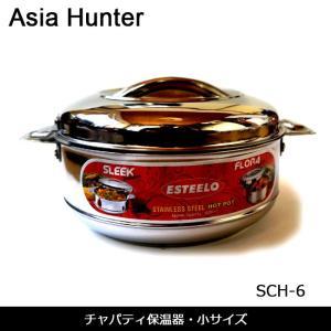 Asia Hunter アジアハンター 保温器 チャパティ保温器・小サイズ SCH-6 【雑貨】アジアン エスニック アジア インド 食品|highball