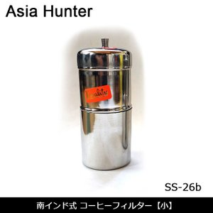 Asia Hunter アジアハンター コーヒーフィルター 南インド式 コーヒーフィルター【小】 SS-26b 【雑貨】アジアン エスニック アジア インド 食品 highball