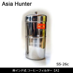 Asia Hunter アジアハンター コーヒーフィルター 南インド式 コーヒーフィルター【大】 SS-26c 【雑貨】アジアン エスニック アジア インド 食品 highball
