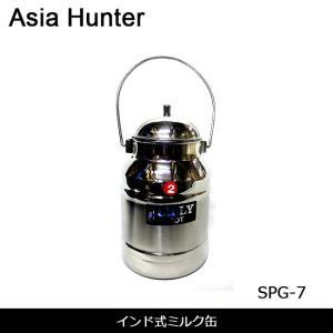 Asia Hunter アジアハンター ミルク缶 インド式ミルク缶 SPG-7 【雑貨】アジアン エスニック アジア インド 食品 highball