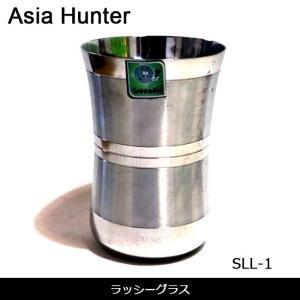 Asia Hunter アジアハンター グラス ラッシーグラス SLL-1 【雑貨】アジアン エスニック アジア インド 食品 highball