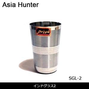 Asia Hunter アジアハンター グラス インドグラス2 SGL-2 【雑貨】アジアン エスニック アジア インド 食品 highball