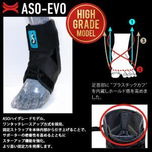 ASO エーエスオー 左右兼用 オールスポーツ 世界基準足首用サポーター 世界NO.1シェア (ハイグレードハードタイプ)|highball