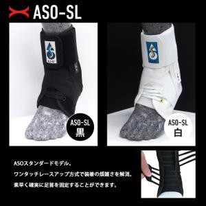 ASO エーエスオー 左右兼用 オールスポーツ 世界基準足首用サポーター 世界NO.1シェア (スタンダードタイプ)|highball