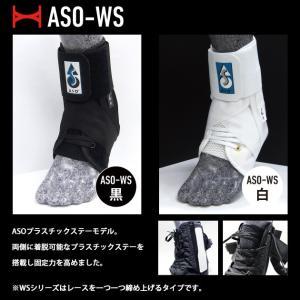 ASO エーエスオー 左右兼用 オールスポーツ 世界基準足首用サポーター 世界NO.1シェア (ステータイプ)|highball