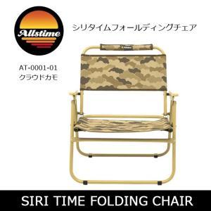 Allstime オールスタイム チェア SIRI TIME FOLDING CHAIR シリタイムフォールディングチェア クラウドカモ AT-0001-01|highball