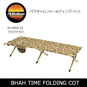 Allstime オールスタイム コット BHAH TIME FOLDING COT バクタイムフォールディングコット クラウドカモ AT-0002-01|highball
