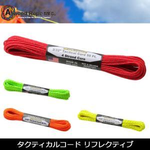 Atwood Rope アトウッド・ロープ タクティカルコード リフレクティブ 44014/44015/44016/44017 テントアクセサリー ロープ ガイライン highball