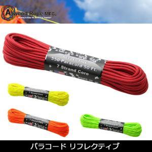 Atwood Rope アトウッド・ロープ パラコード リフレクティブ 44023/44024/44025/44026 【ZAKK】 パラコード アウトドア highball