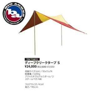 ビッグアグネス BIG AGNES テント ディープクリークタープS/TDCTSM15 highball