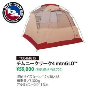 ビッグアグネス BIG AGNES テント チムニークリーク4 mtnGLO TM/TCC4MG15 highball