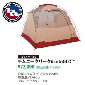 ビッグアグネス BIG AGNES テント チムニークリーク6 mtnGLO TM/TCC6MG15 highball