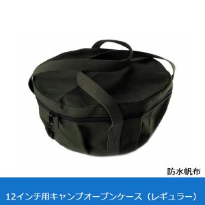 ビッグウイング BIGWING 専用ケース 防水帆布 12インチ用キャンプオーブンケース(レギュラー)|highball