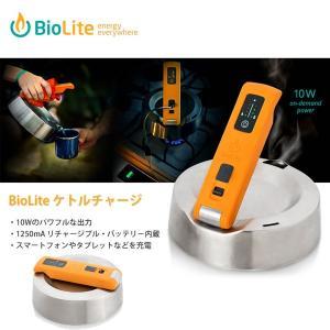 BioLite バイオライト ケトルチャージ/BioLite ケトルチャージ 1824235|highball