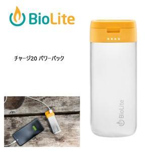 BioLite バイオライト チャージ20 パワーパック 1824265 【ZAKK】【雑貨】 バッテリー 充電器 モバイルバッテリー アウトドア 携帯用 トラベル 旅行 防水|highball