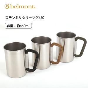 belmont ベルモント マグカップ ステンミリタリーマグ450 BM-150/BM-151/BM-152 【BBQ】【COOK】マグカップ アウトドア キャンプ 食器 カップ BBQ 登山 highball