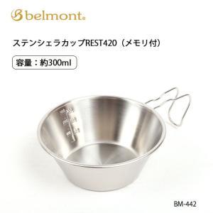 belmont ベルモント シェラカップ ステンシェラカップREST420(メモリ付) BM-442 【BBQ】【CKKR】計量カップ キャンプ 調理道具 BBQ highball