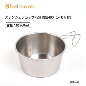 belmont ベルモント シェラカップ ステンシェラカップREST深型480(メモリ付) BM-443 【BBQ】【CKKR】計量カップ キャンプ 調理道具 BBQ highball