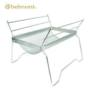 belmont ベルモント 焚き火台TOKOBI BM-273 【アウトドア/キャンプ/焚火】 highball
