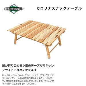 Blue Ridge Chair Works/ブルーリッジチェアワークス 折りたたみテーブル カロリナスナックテーブル/19270003116000 【FUNI】【TABL】 highball