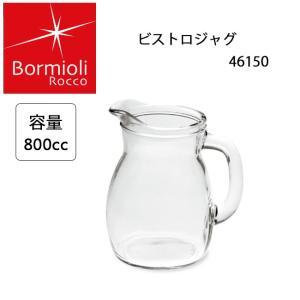 Bormioli Rocco ボルミオリ・ロッコ ビストロジャグ (620cc) 46150 【雑貨】 ウォータージャグ 水差し キッチン おしゃれ|highball