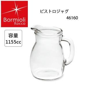 Bormioli Rocco ボルミオリ・ロッコ ビストロジャグ (1155cc) 46160 【雑貨】 ウォータージャグ 水差し キッチン おしゃれ|highball