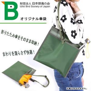 日本野鳥の会 傘袋 オリジナル傘袋|highball