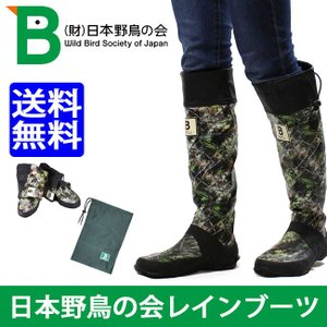 日本野鳥の会 バードウォッチング長靴/ カモ柄/ 折りたたみ レインブーツ|highball