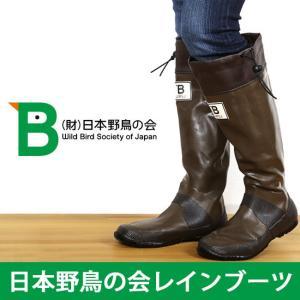 日本野鳥の会 レインブーツ 梅雨 バードウォッチング 長靴 折りたたみ BROWN ブラウン  bw...