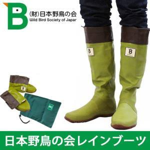 47923【日本野鳥の会】 バードウォッチング長靴  メジロ/ 折りたたみ レインブーツ