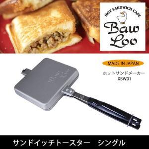BawLoo/バウルー サンドイッチトースター シングル XBW01 【BBQ】【CKKR】【雑貨】...