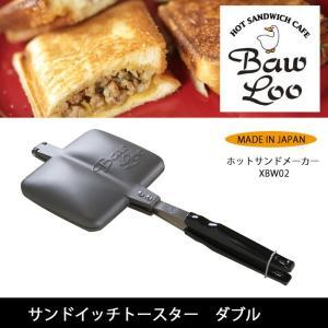 BawLoo/バウルー サンドイッチトースター ダブル XBW02 【BBQ】【CKKR】【雑貨】 ...