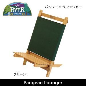 バイヤーオブメイン Byer of Maine チェア Pangean Lounger パンジーン ラウンジャー グリーン 12410069000000 【FUNI】【CHER】イス 椅子 ガーデン キャンプ highball
