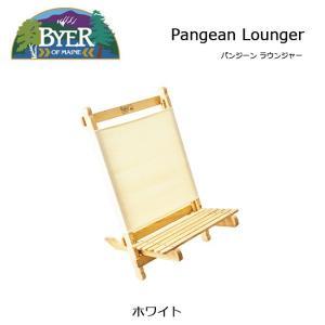 バイヤーオブメイン Byer of Maine チェア Pangean Lounger パンジーン ラウンジャー ホワイト 12410069010000【FUNI】【CHER】イス 椅子 ガーデン キャンプ highball