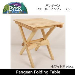 バイヤーオブメイン Byer of Maine テーブル Pangean Folding Table パンジーン フォールディングテーブル ホワイトアッシュ 12410070000000 highball