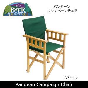 バイヤーオブメイン Byer of Maine チェア Pangean Campaign Chair パンジーン キャンペーンチェア グリーン 12410073000000 【FUNI】【CHER】椅子 キャンプ highball