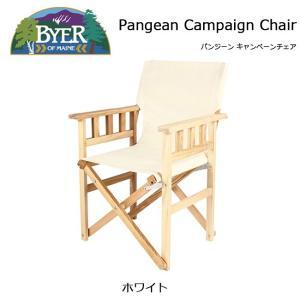 バイヤーオブメイン Byer of Maine チェア Pangean Campaign Chair パンジーン キャンペーンチェア ホワイト 12410073010000【FUNI】【CHER】イス 椅子 キャンプ highball