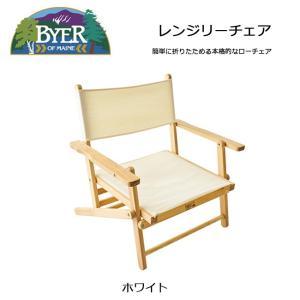 バイヤーオブメイン Byer of Maine チェア レンジリーチェア ホワイト 12410076010000 【FUNI】【CHER】イス 椅子 ガーデン 家具 キャンプ highball