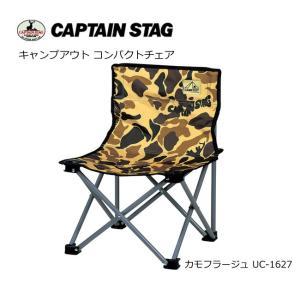 キャプテンスタッグ CAPTAIN STAG キャンプアウト コンパクトチェア カモフラージュ UC-1627 【FUNI】【CHER】 チェア 椅子 アウトドア キャンプ ガーデン|highball