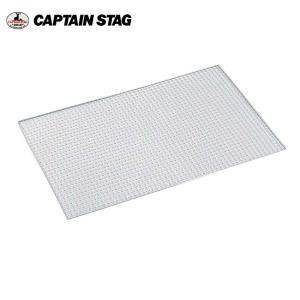 キャプテンスタッグ CAPTAIN STAG グレービーバーベキューアミ3号 M-6593 【BBQ】【CKKR】バーベキュー網 バーベキュー 焼肉  アウトドア キャンプ 用品|highball