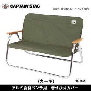 キャプテンスタッグ CAPTAIN STAG アルミ背付ベンチ用 着せかえカバー (カーキ) UC-...