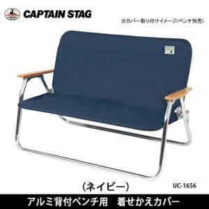 キャプテンスタッグ CAPTAIN STAG アルミ背付ベンチ用 着せかえカバー (ネイビー) UC-1656 【ZAKK】カバー ベンチ バーベキュー 焼肉  アウトドア キャンプ|highball
