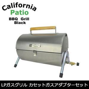 California Patio カリフォルニアパティオ LPガスグリル カセットガスアダプターセット 【BBQ】【GLIL】BBQ キャンプ 屋外 highball