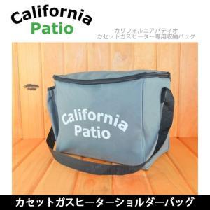 California Patio カリフォルニアパティオ 専用収納バッグ CPCH-BAG 【BBQ】【CZAK】 highball