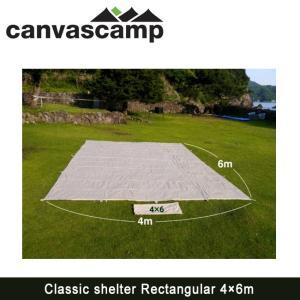 CanvasCamp キャンバスキャンプ  ナチュラルコットンタープ Classic shelter Rectangular 4×6m クラシックシェルターレクタンギュラー4×6m|highball